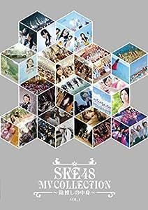SKE48 MV COLLECTION ~箱推しの中身~ VOL.1 [Blu-ray]