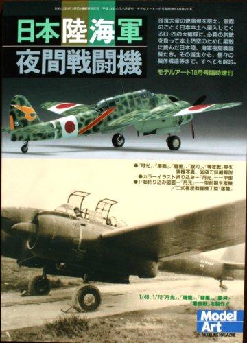 モデル アート10月号臨時増刊 日本陸海軍夜間戦闘機 1968年 10月号