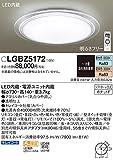 Panasonic(パナソニック電工) LEDシーリングライト 調光・調色タイプ 適用畳数:~18畳 ※5年保証※ LGBZ5172