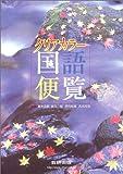 クリアカラー国語便覧〈2002〉