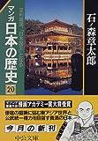 マンガ日本の歴史 (20) (中公文庫)