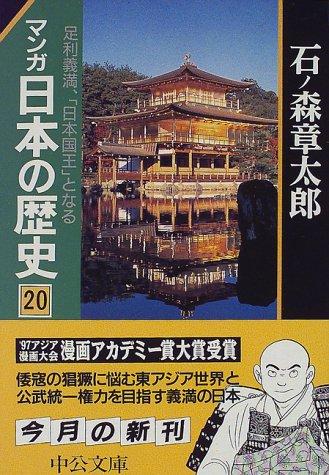 マンガ日本の歴史 (20) (中公文庫)の詳細を見る