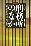 実録!刑務所のなか―パクられた私たちのムショ体験! (宝島社文庫)