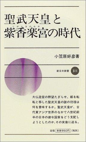 聖武天皇と紫香楽宮の時代 (新日本新書)