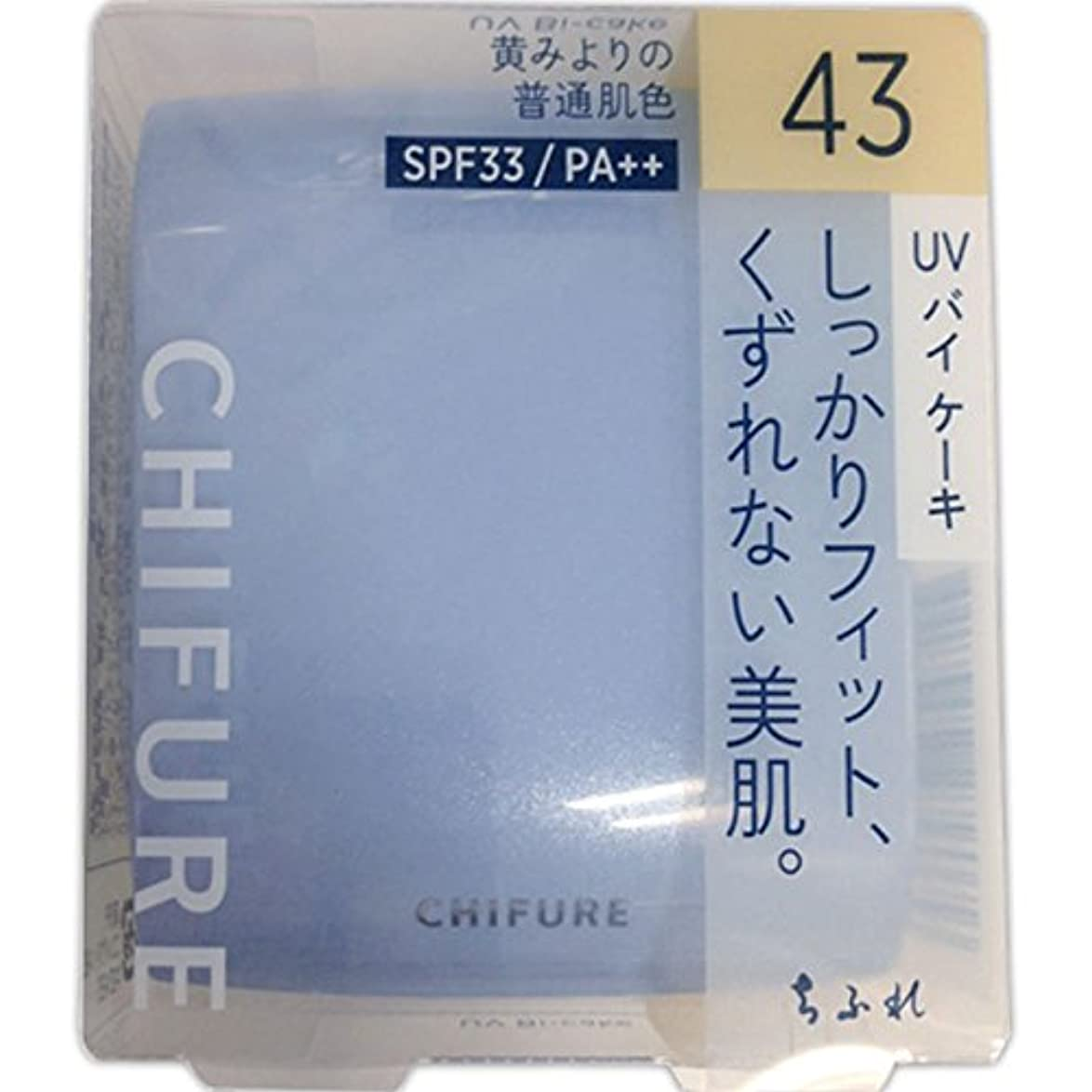 シュリンク層欠伸ちふれ化粧品 UV バイ ケーキ(スポンジ入り) 43 黄みよりの普通肌色 43