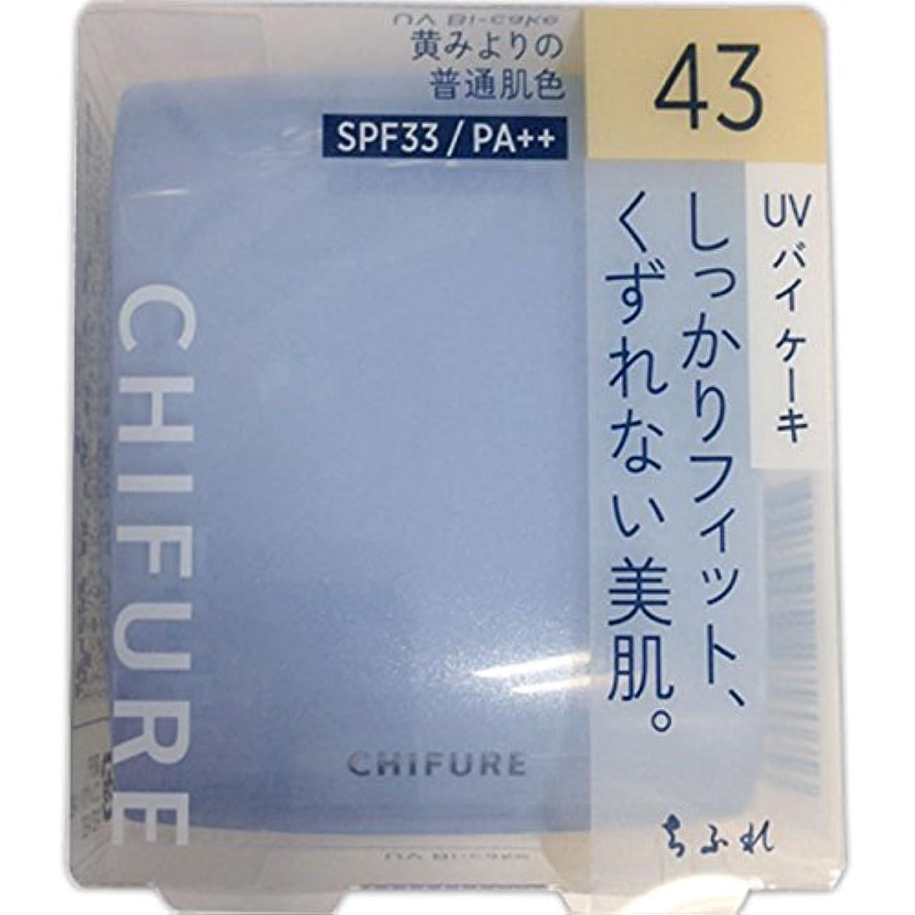 バーター欠伸摂氏度ちふれ化粧品 UV バイ ケーキ(スポンジ入り) 43 黄みよりの普通肌色 43