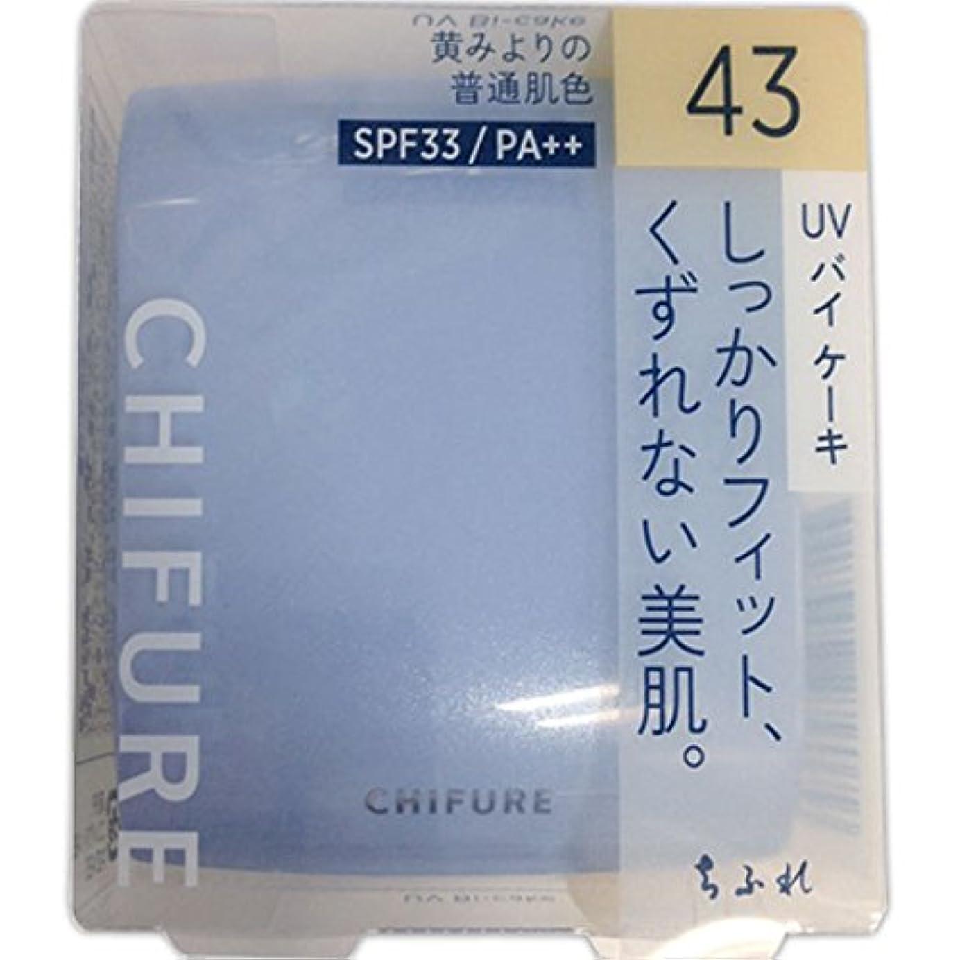 まっすぐにする不快なしないちふれ化粧品 UV バイ ケーキ(スポンジ入り) 43 黄みよりの普通肌色 43
