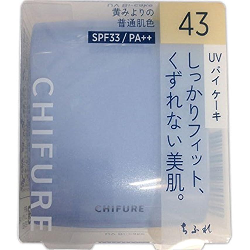動揺させるワークショップとても多くのちふれ化粧品 UV バイ ケーキ(スポンジ入り) 43 黄みよりの普通肌色 43