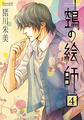 鵼の絵師 4 (Nemuki+コミックス)の詳細を見る