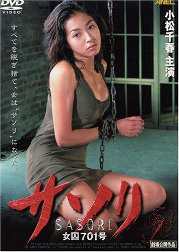 サソリ 女囚701号 [DVD]
