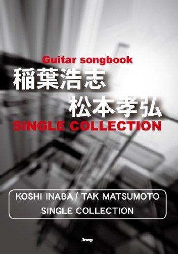 Guitar songbook 稲葉浩志/松本孝弘 シングル...