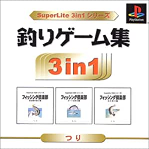 SuperLite 3in1シリーズ 釣りゲーム集