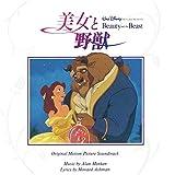 美女と野獣 オリジナル・サウンドトラック 日本語版/ハワード・アシュマン