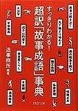 超訳「故事成語」事典 (PHP文庫)