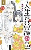 人生は薔薇の色 4 (オフィスユーコミックス)