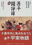 源平闘諍録―坂東で生まれた平家物語〈上〉 (講談社学術文庫)