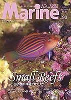 マリンアクアリストNo.93 小さなサンゴ礁の作り方