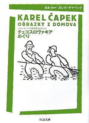 チェコスロヴァキアめぐり―カレル・チャペック旅行記コレクション (ちくま文庫)の詳細を見る