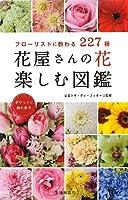 花屋さんの花 楽しむ図鑑-フローリストに教わる227種