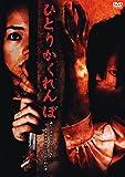 ひとりかくれんぼ[DVD]