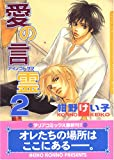 愛の言霊2 (Dariaコミックス)