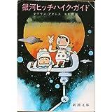 銀河ヒッチハイク・ガイド (新潮文庫)