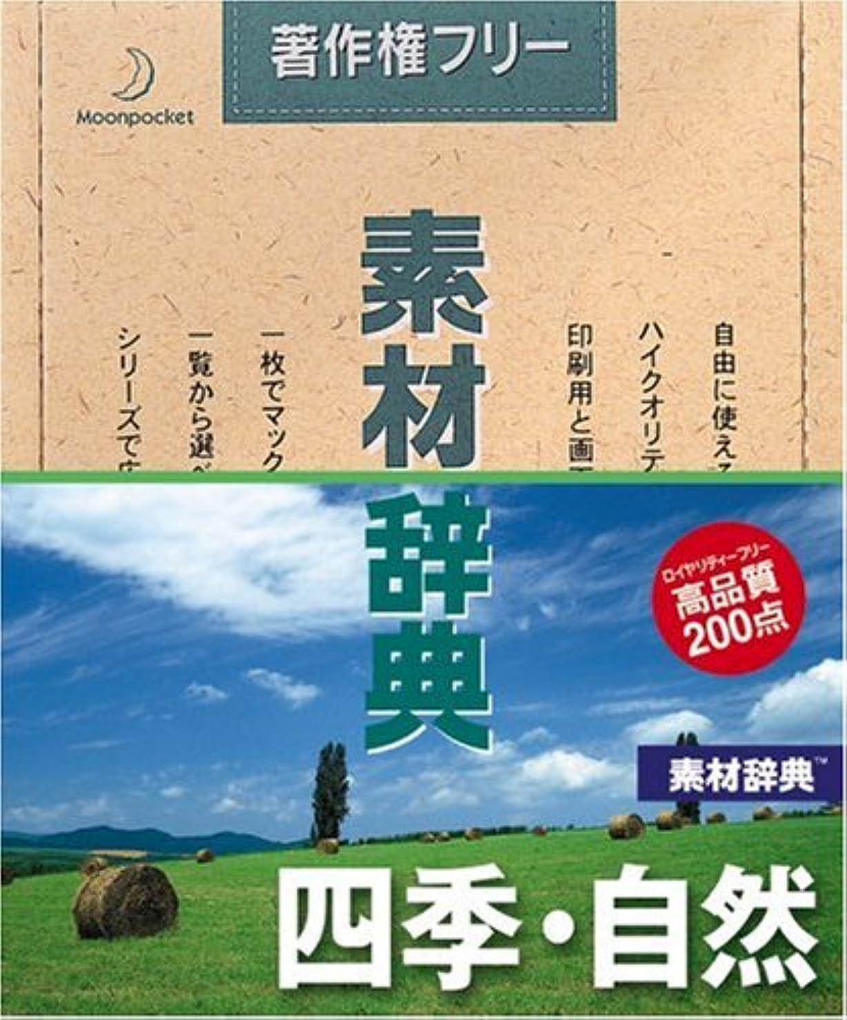 素材辞典 Vol.6 四季?自然編