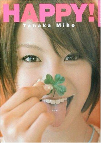 HAPPY!田中美保 (Seventeen visual book)