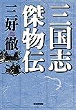 三国志傑物伝 (光文社時代小説文庫)