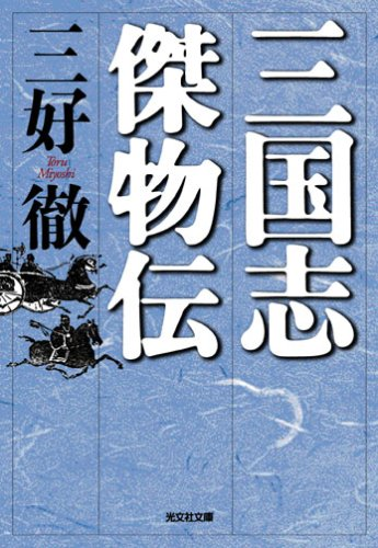 三国志傑物伝 (光文社時代小説文庫)の詳細を見る