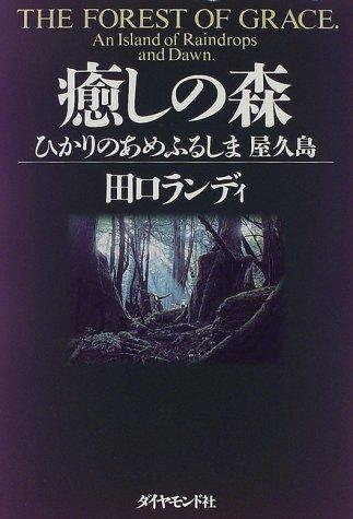 癒しの森―ひかりのあめふるしま 屋久島の詳細を見る