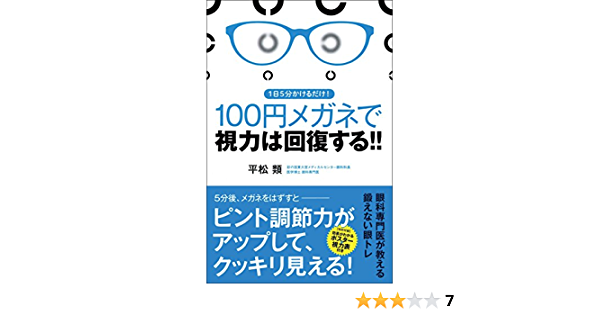 視力 回復 老眼鏡