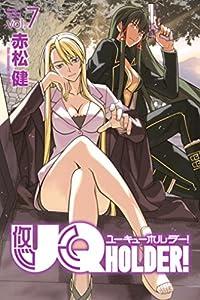UQ HOLDER!(7) (週刊少年マガジンコミックス)