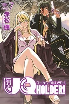 [赤松健]のUQ HOLDER!(7) (週刊少年マガジンコミックス)