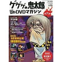 隔週刊 ゲゲゲの鬼太郎 TVアニメDVDマガジン 2013年 8/20号 [分冊百科]