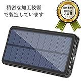 Pousutong ソーラーチャージャー モバイルバッテリー 20000mah大容量 2USB出力ポート(2A+1A) QuickCharge 超急速充電対応 スマホ充電器 携帯用の充電器 LEDランプ搭載 災害/旅行/アウトドアに大活躍に対応