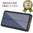 【タイムセール】ソーラーチャージャー モバイルバッテリー 20000mah 2USB出力ポート 2A+1A LEDランプ搭載が激安特価!