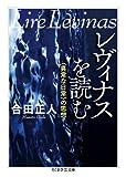 レヴィナスを読む: 〈異常な日常〉の思想 (ちくま学芸文庫)