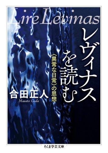 レヴィナスを読む: 〈異常な日常〉の思想 (ちくま学芸文庫)の詳細を見る