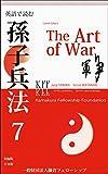 The Art of War: 英語で読む孫子兵法7 軍争 (English Edition)