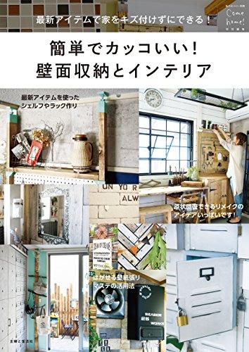 RoomClip商品情報 - 簡単でカッコいい! 壁面収納とインテリア (私のカントリー別冊)