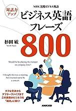 NHK実践ビジネス英語 対話力アップ ビジネス英語フレーズ800の書影