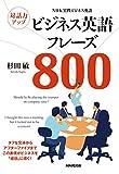 NHK実践ビジネス英語 対話力アップ ビジネス英語フレーズ800 -