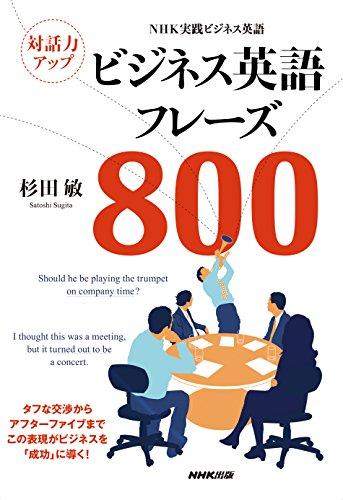NHK実践ビジネス英語 対話力アップ ビジネス英語フレーズ800の詳細を見る