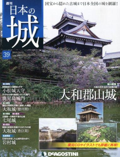 日本の城 39号 (大和郡山城) [分冊百科]
