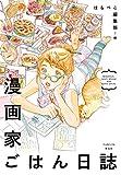 漫画家ごはん日誌 / はらぺこ編集部 のシリーズ情報を見る