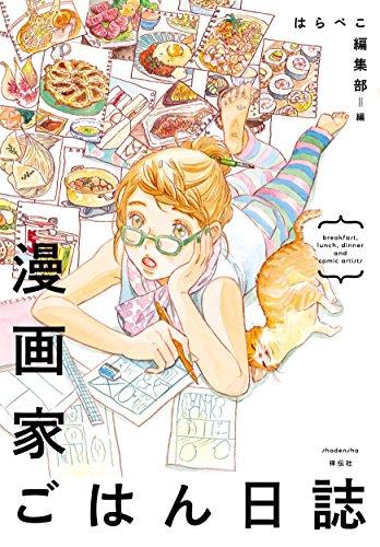 漫画家ごはん日誌 (フィールコミックス)の詳細を見る