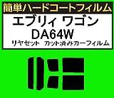 関西自動車フィルム 簡単ハードコートフィルム スズキ エブリィ ワゴン DA64W リヤセット カット済みカーフィルム スーパースモーク