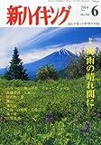 新ハイキング 2014年 06月号 [雑誌]