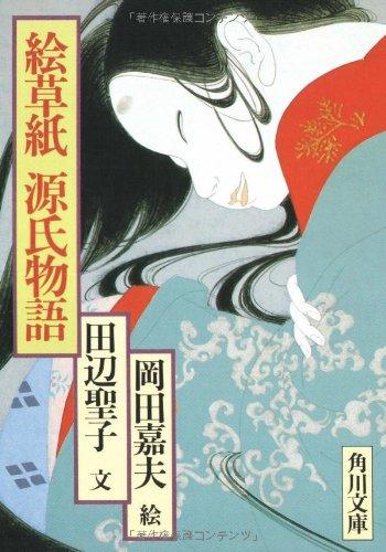絵草紙 源氏物語 (角川文庫 (5594))の詳細を見る
